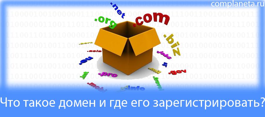 Что такое домен и где его зарегистрировать?