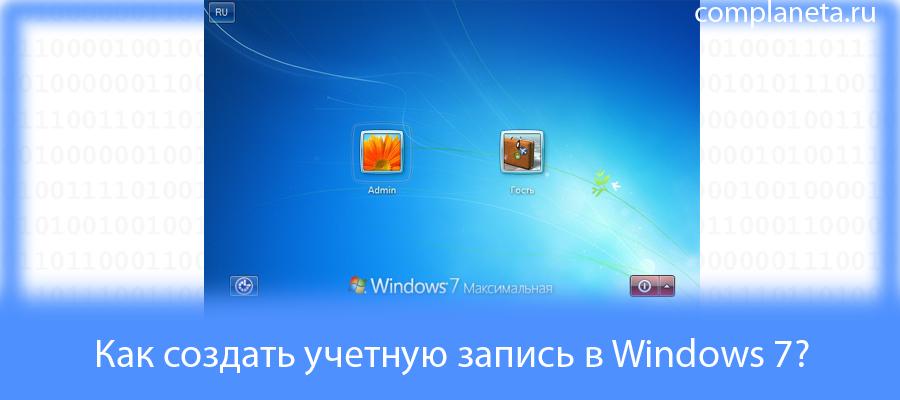 Как создать учетную запись в Windows 7?