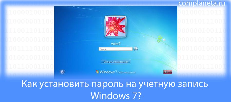 Как установить пароль на учетную запись Windows 7?