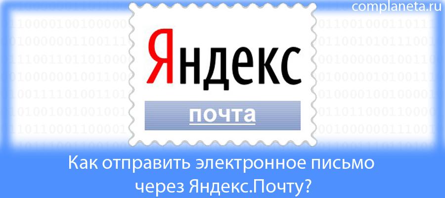 Как отправить электронное письмо через Яндекс.Почту?