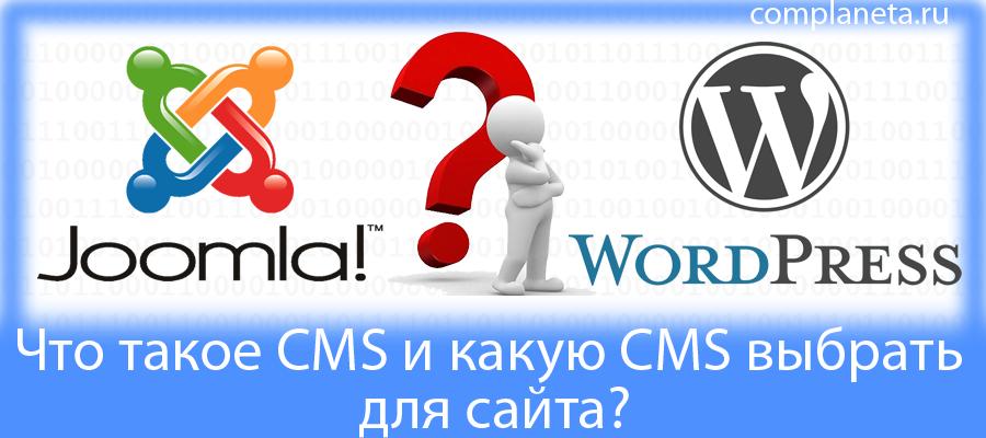 Что такое CMS и какую CMS выбрать для сайта?