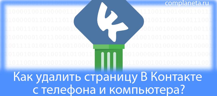Как удалить страницу В Контакте с телефона и компьютера?