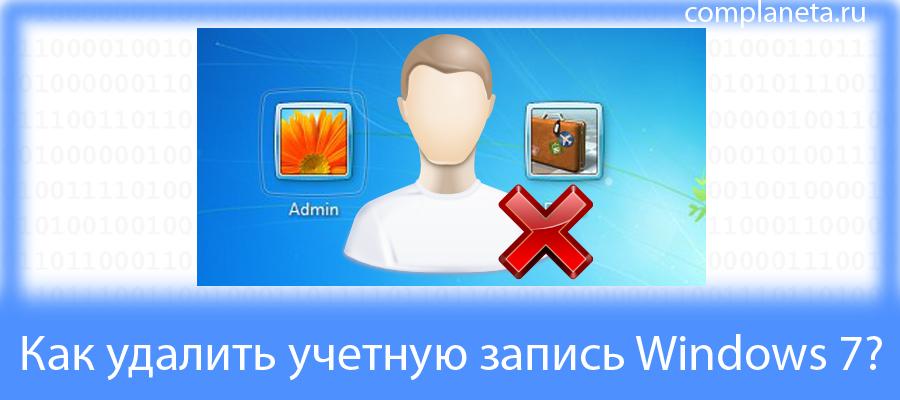 Как удалить учетную запись Windows?