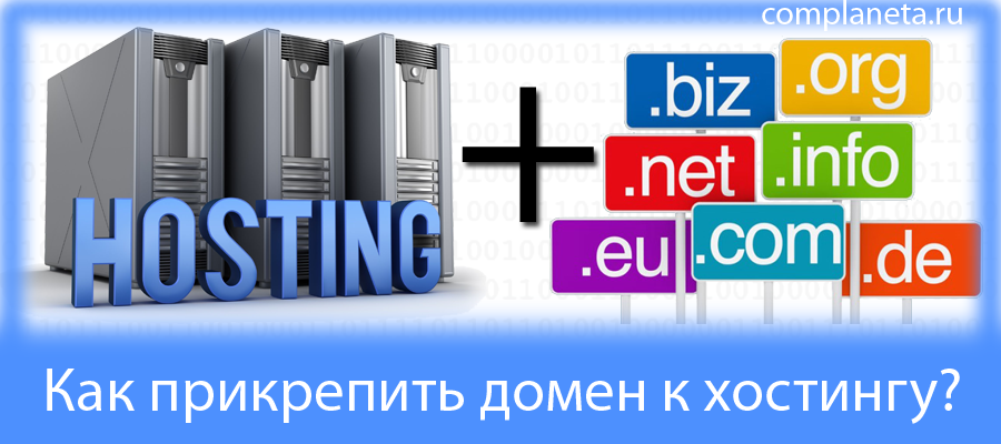 Как прикрепить домен к хостингу?