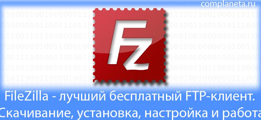 FileZilla - лучший бесплатный FTP-клиент