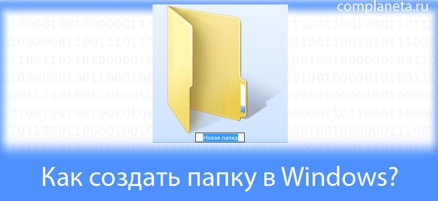 Как создать папку в Windows?