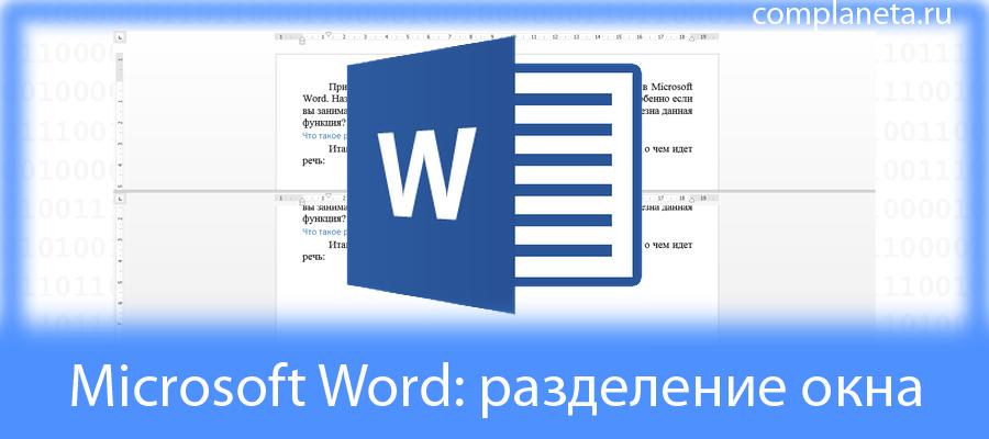 Microsoft Word: разделение окна