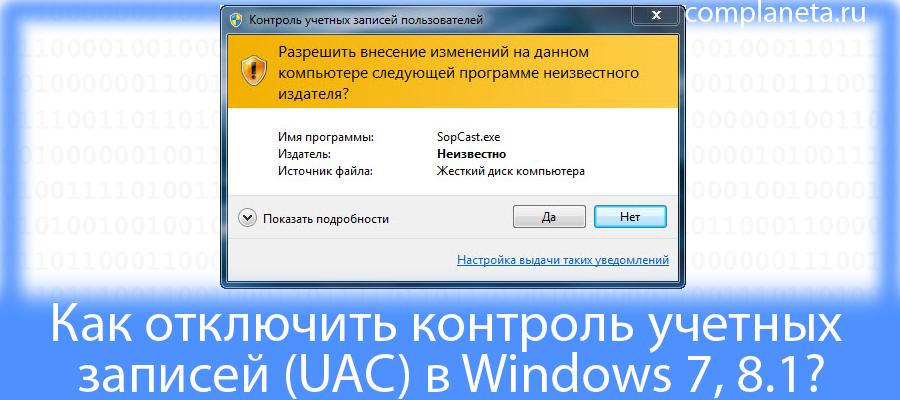 Как отключить контроль учетных записей (UAC) в Windows 7, 8.1?
