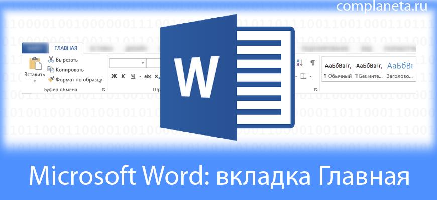 Microsoft Word: вкладка Главная