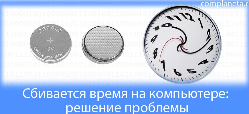 Сбивается время на компьютере: решение проблемы