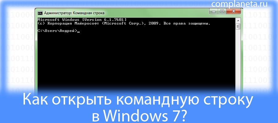 Как открыть командную строку в Windows 7?