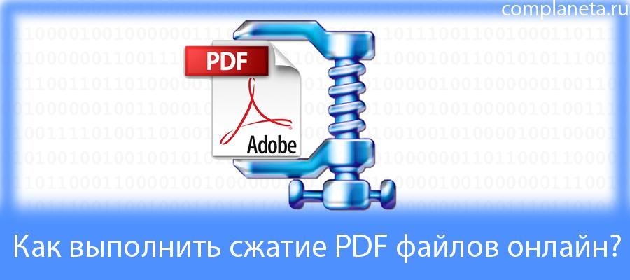 Как выполнить сжатие PDF файлов онлайн?