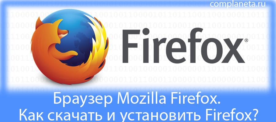 Браузер Mozilla Firefox. Как скачать и установить Firefox?