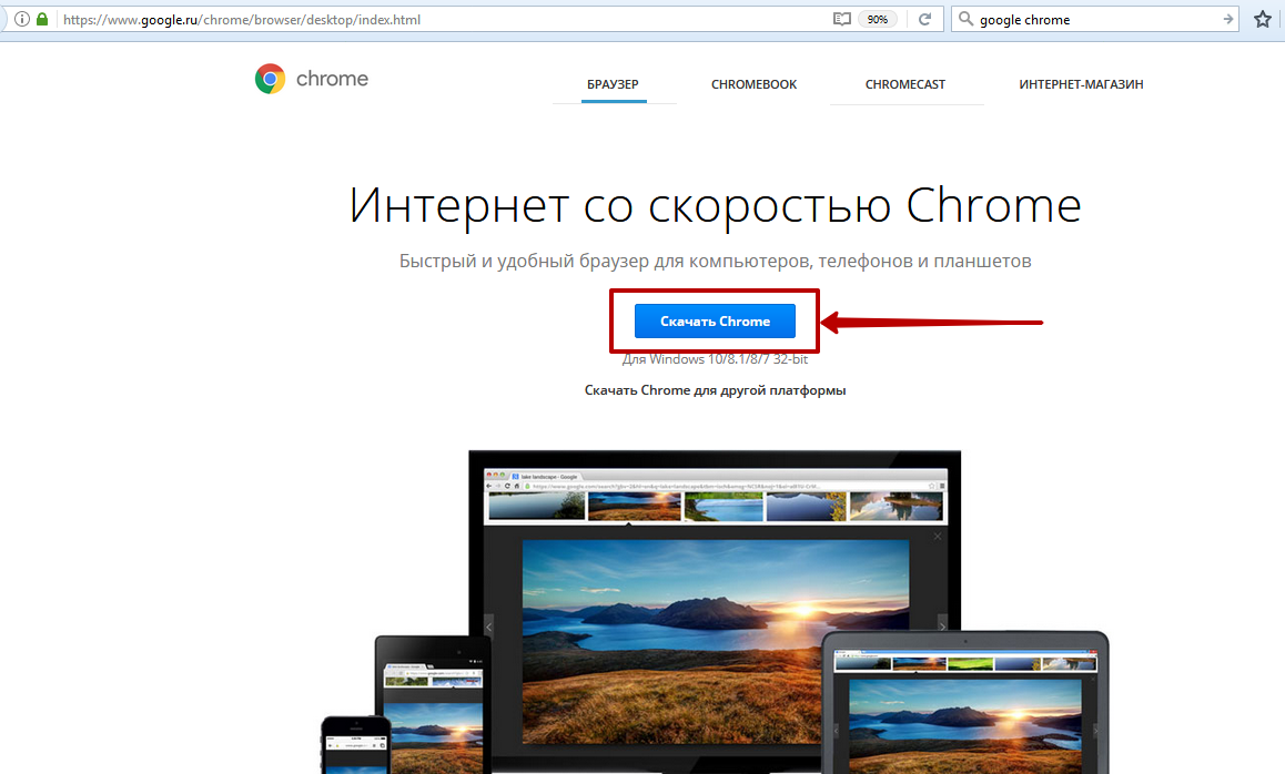 Как скачать и установить браузер Google Chrome?