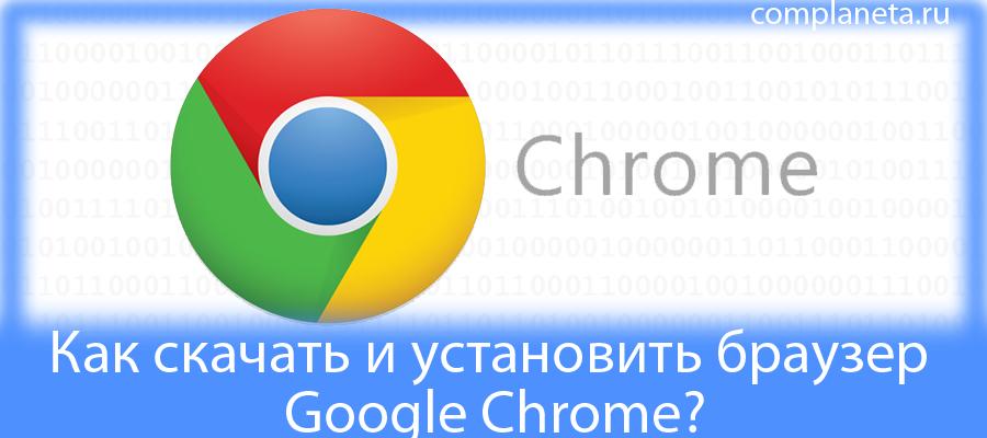 Как скачать и установить браузер Google Chrome?