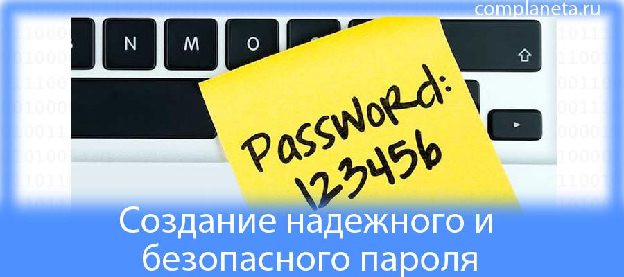 Создание надежного и безопасного пароля