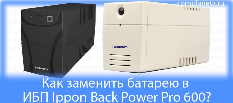 Как заменить батарею в ИБП Ippon Back Power Pro 600?