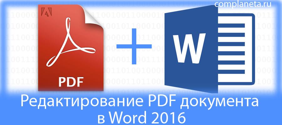 Редактирование PDF документа в Word 2016