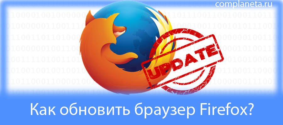 Как обновить браузер Firefox?