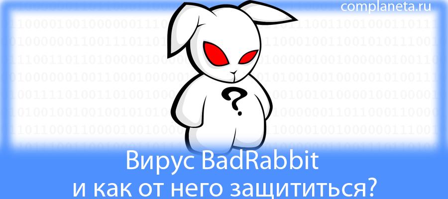 Вирус BadRabbit и как от него защититься?