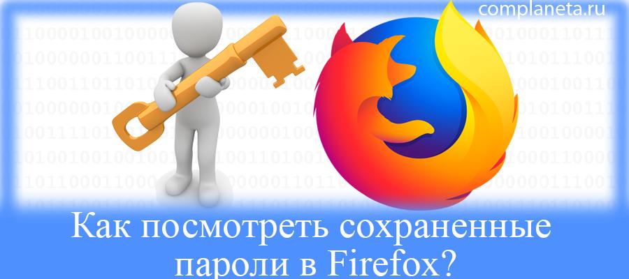 Как посмотреть сохраненные пароли в Firefox?