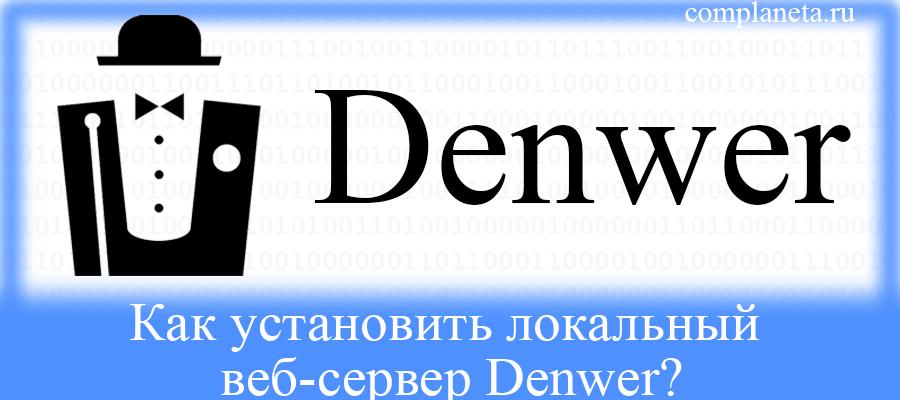 Как установить локальный веб-сервер Denwer