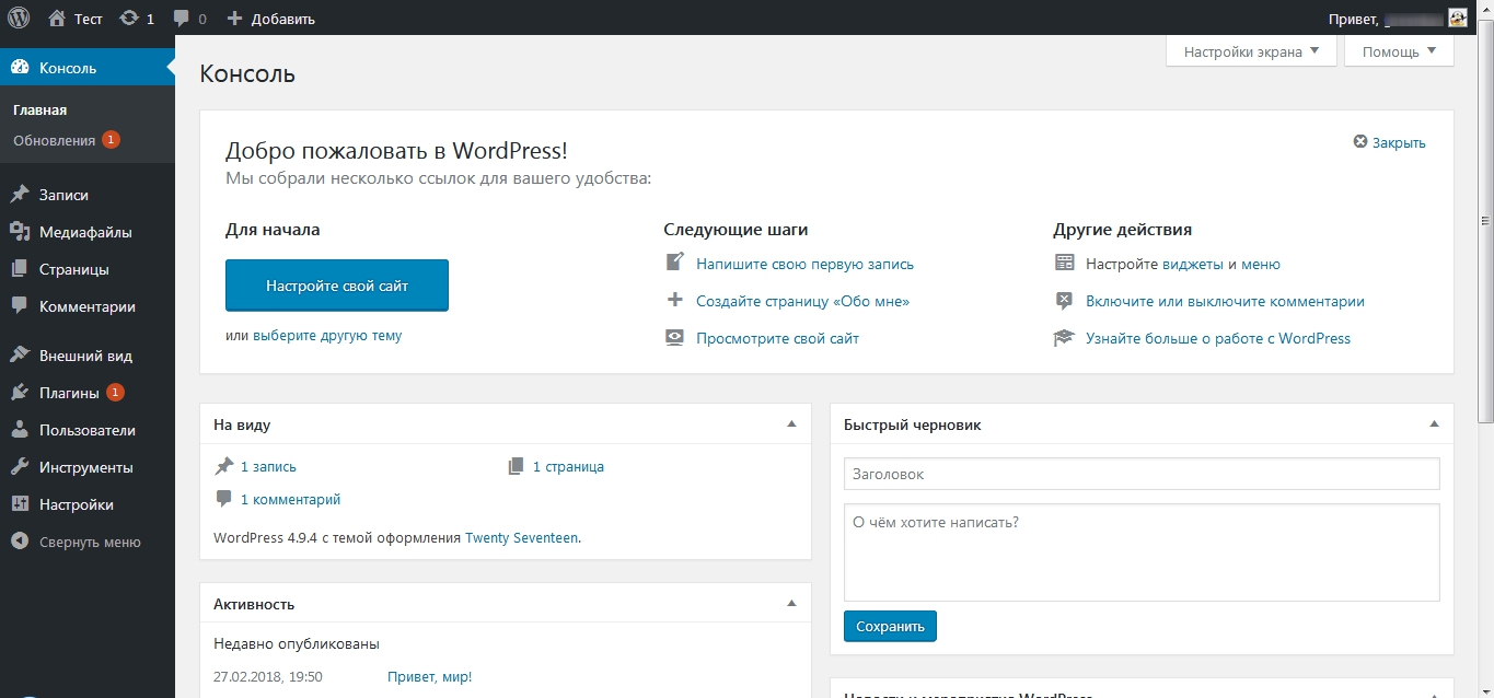 Админка WordPress: как войти в панель управления