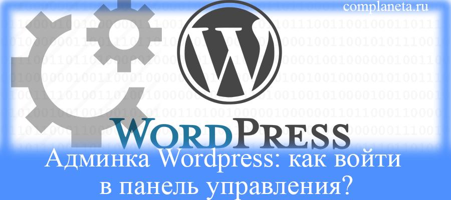 Админка Wordpress: как войти в панель управления