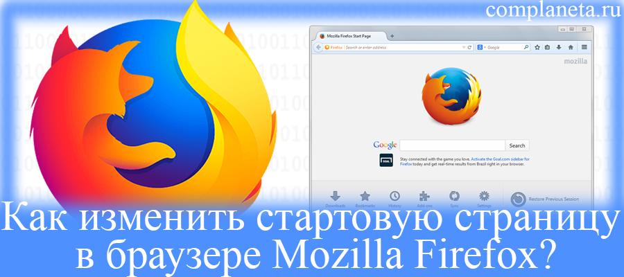 Как изменить стартовую страницу в браузере Mozilla Firefox?