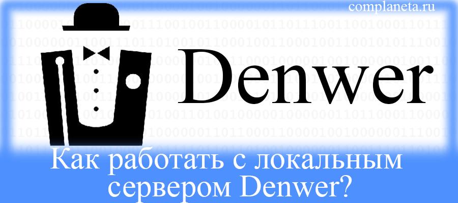 Как работать с локальным сервером Denwer?