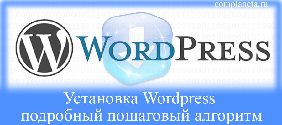 Установка Wordpress - подробный пошаговый алгоритм