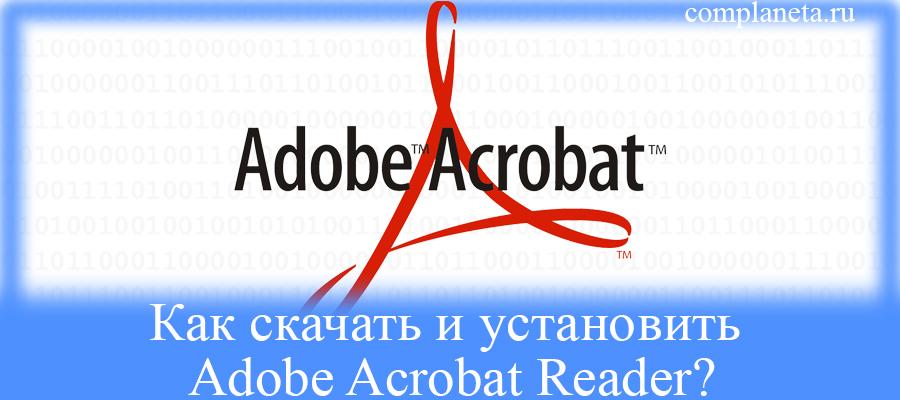Как скачать и установить Adobe Acrobat Reader