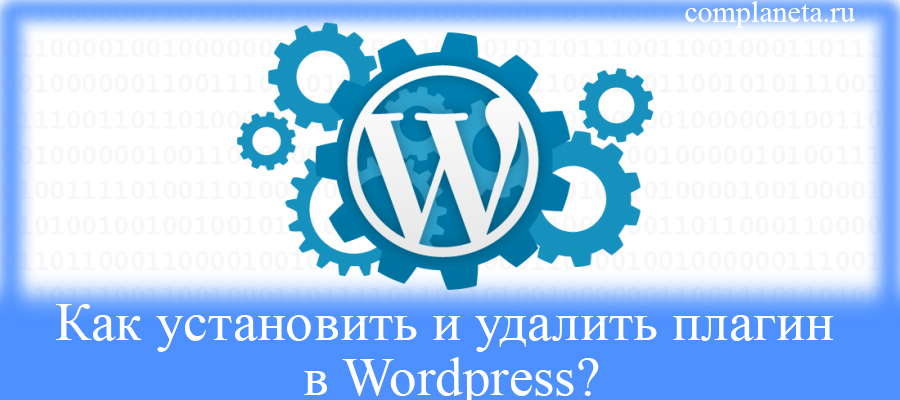 Как установить и удалить плагин в Wordpress