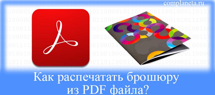Как распечатать брошюру из PDF файла