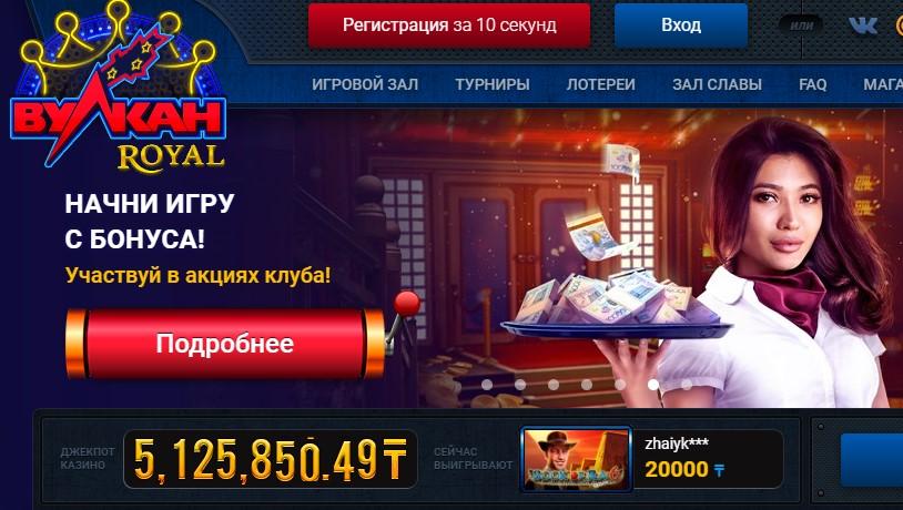 вулкан рояль онлайн казино