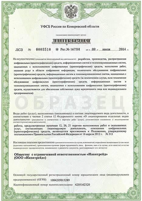 Как получить лицензию ФСБ?