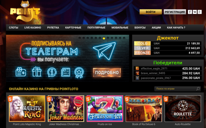 Прибыльные игровые автоматы на деньги от круглосуточного онлайн казино ПоинтЛото