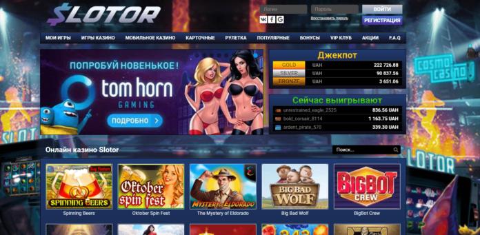 Интернет-казино Slotor: краткий обзор особенностей развлекательного портала