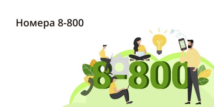 Где купить номера 8800: что это, для чего необходимы, кто ими пользуется, особенности и преимущества